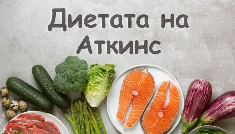 диета на аткинс