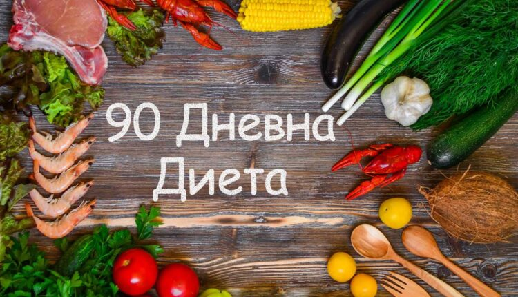 90 дневна диета