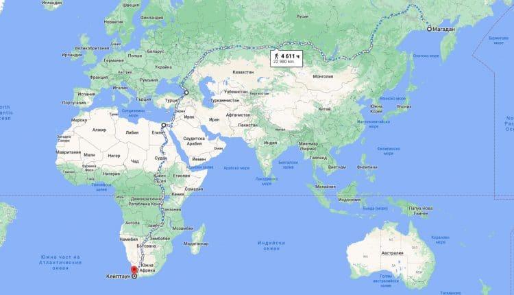 Най дългият път в света